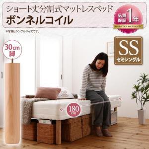 脚の高さが選べる ショート丈 分割式マットレスベッド ボンネルコイル セミシングル 脚30cm / コンパクトベッド 脚付きマットレス ruu|bikagu