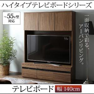 ウォルナットで埋め尽くす 壁面収納 テレビ台 / ハイタイプテレビ台 ウォールナット ハイタイプテレビボード 55型 収納 大型 薄型 ruu 3 bikagu