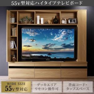 ハイタイプテレビ台 / 壁面収納 ハイタイプテレビボード おしゃれ 55インチ 大型 55V ruo 1 bikagu