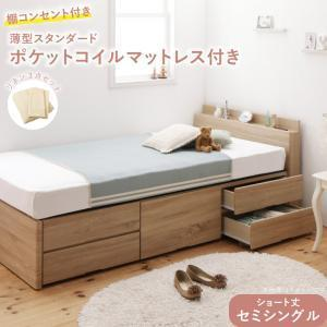 小さめがちょうどいい ショート丈ベッド セミシングル 薄型スタンダードポケットコイルマットレス付き / 収納 小さいベッド コンセント 引き出し ruq|bikagu