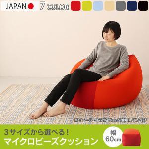 洗えるカバーリング仕様 マイクロビーズクッション 幅60cm / 人をダメにするクッション カバー 洗える 小さい ビーズソファー 小 日本製 ruq|bikagu