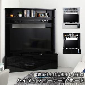 55型でもコーナーに収まる コーナーテレビ台 55インチ /  55V 50インチ ハイタイプテレビボード 鏡面 ブラック ホワイト ruo|bikagu