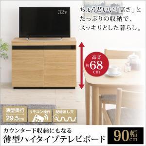 カウンター下にも収まる 薄型 ハイタイプテレビボード 幅90 / テレビ台 ハイタイプ 薄型 カウンター下収納 奥行30 高さ70 大容量 ruk 1 bikagu
