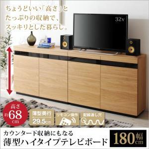 カウンター下にも収まる 薄型 ハイタイプテレビボード テレビ台 幅180 / サイドボード 薄型 カウンター下収納 奥行30 高さ70 大容量 rue|bikagu
