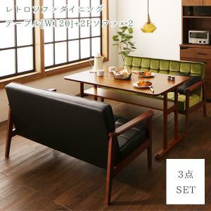 レトロに攻める ソファーダイニングテーブルセット (幅120テーブル+2Pソファ2脚) / 3点セット 低め ダイニングソファーセット ruk|bikagu