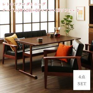 レトロな低めのダイニング ソファーダイニングテーブルセット (幅120テーブル+ソファ2P1脚+1P脚) / 4点セット 昭和レトロ ロータイプ ruk|bikagu