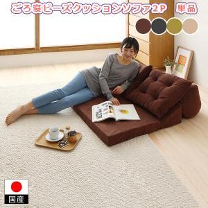 寝ても座ってももっちもち ビーズクッション ごろ寝マット 2人掛け 単品 / 大人 折りたたみ ローソファー 座椅子 2人用 rup 3|bikagu