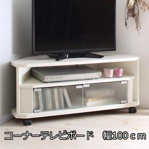 薄型デザイン コーナーテレビボード 幅100 / コーナーテレビ台 ローボード キャスター付き 40型 32型 42型 42インチ 三角 rue 4|bikagu