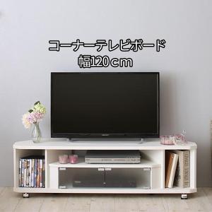 薄型 コーナーテレビボード 幅120 / キャスター付き テレビ台 ローボード ホワイト 白 32型 40型 52型 50インチ 三角 ruo 2|bikagu