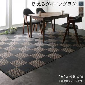 洗える ダイニングラグマット 191×286cm / 撥水 拭ける おしゃれ 丸洗い 安い 長方形 い草風 ruo 4|bikagu