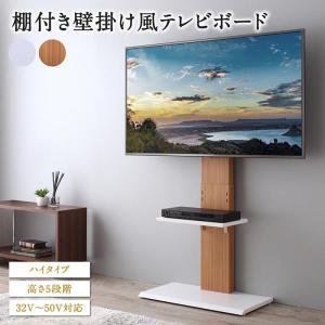 これからは壁掛けスタイル 薄型 テレビ台 ローボード ハイタイプ / 壁寄せ テレビスタンド テレビボード 50インチ おしゃれ 白 40型 ホワイト 省スペース ruk bikagu