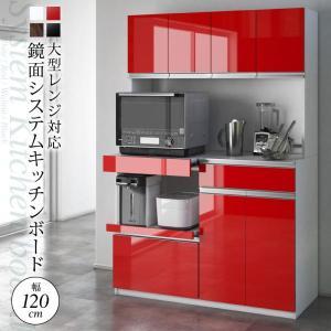 大型レンジ対応 鏡面仕上げ キッチンボード レンジボード 食器棚 幅120cm / キッチン収納 レンジ台 カップボード フルスライドレール 炊飯器 収納 ruk bikagu