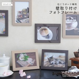 【3枚セット】 壁の傷跡目立たない 壁掛け フォトフレーム ウォールイット / フォトスタンド 写真...