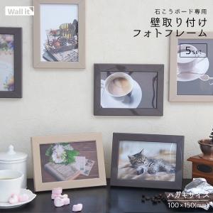 【5枚セット】 壁の傷跡目立たない 壁掛け フォトフレーム ウォールイット / フォトスタンド 写真...