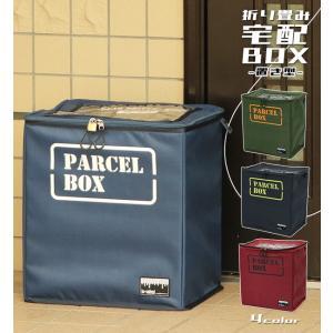【キーワード】 大容量 54L 収納 折りたたみ 宅配ボックス 置き型 送料無料 一戸建て 個人宅 ...