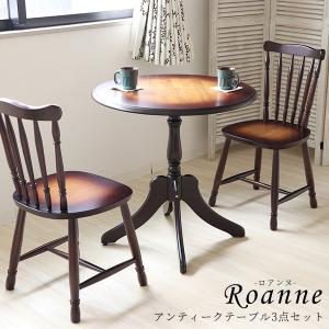 カフェテーブルセット 2人用  丸型 おしゃれ 一本脚 アンティーク 高さ70 カフェテーブル3点セット 丸テーブルセット|bikagu