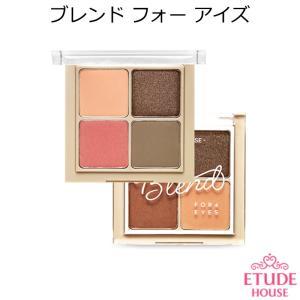 韓国コスメ Etude House エチュードハウス ブレンド フォー 4アイズ メール便