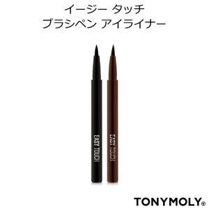 メール便 TONYMOLY トニーモリー イージータッチ ブ...