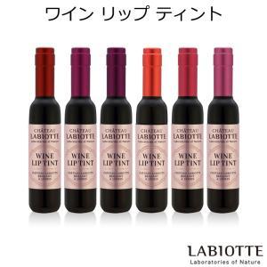 [商品名]『LABIOTTE・ラビオッテ』シャトーラビオッテ ワイン リップティン [内容量]7g ...