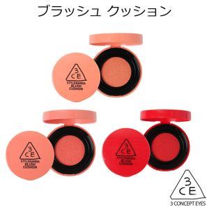 商品名:ブラッシュ クッション  内容量:8g   区分:韓国製/化粧品 メーカー:3CE 広告文...