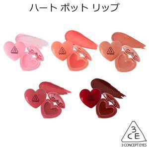 商品名:3CE ハート ポット リップ  内容量:1.4g   区分:韓国製/化粧品 メーカー:3...