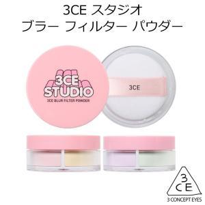 韓国コスメ 3CE スタジオ ブラー フィルター パウダー スタイルナンダ STYLENANDA メール便 正規品 bikatsu