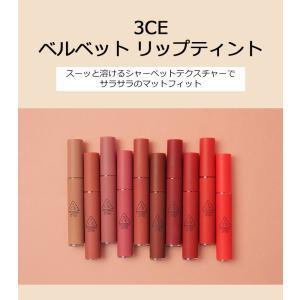 3CE STYLENANDA ベルベット リップティント 韓国コスメ メール便 bikatsu 02
