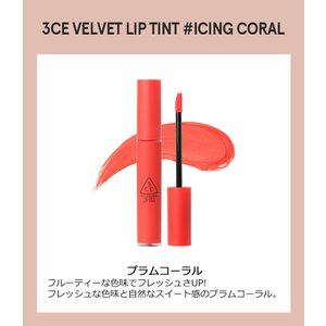 3CE STYLENANDA ベルベット リップティント 韓国コスメ メール便 bikatsu 13