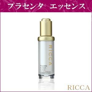 ★送料無料★『RICCA・リッカ』高濃度プラセンタスキンケアシリーズ プラセンタエッセンス 20ml  (美容原液)|bikatsu