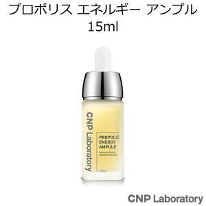 商品名:プロポリス エネルギー アンプル  内容量:15ml   区分:韓国製/化粧品 メーカー:...