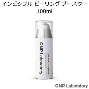 韓国コスメ チャアンドパク インビジブル ピーリング ブースター 100ml CNP Laboratory Invisible Peeling Booster クレンジング 角質ケア スキンケア 正規品 bikatsu