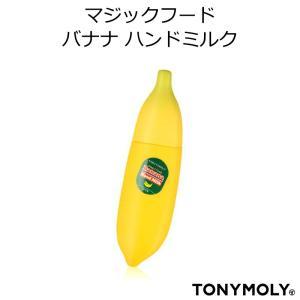 韓国コスメ 宅配便 TONYMOLY トニーモリー マジックフード バナナ ハンドミルク|bikatsu