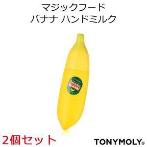 韓国コスメ トニーモリー マジックフード バナナ ハンドミルク 2個セット TONYMOLY|bikatsu