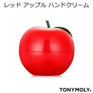 韓国コスメ TONYMOLY トニーモリー レッド アップル ハンドクリーム|bikatsu