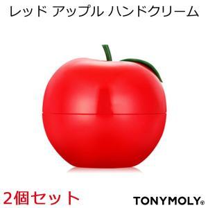 韓国コスメ トニーモリー レッド アップル ハンドクリーム 2個セット TONYMOLY|bikatsu