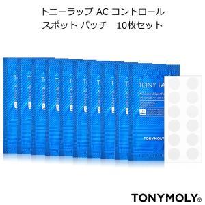 韓国コスメ トニーモリー TONYMOLY トニーラップ AC コントロール スポット パッチ 10枚セット メール便 送料無料 正規品 bikatsu