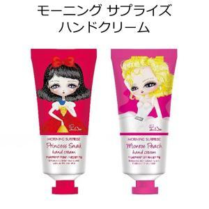 韓国コスメ モーニングサプライズ ハンドクリーム(MORNING SURPRISE Hand Cream) 宅配便|bikatsu