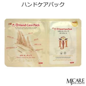 ★メール便★ Mijin ミジン MJ Care MJケア ハンドパック1枚|bikatsu