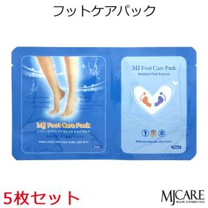 \15分で美しい素足に変身/ お試しセット 『Mijin・ミジン・MJ Care』 MJケア フットパック 5枚セット 「メール便 送料無料」|bikatsu