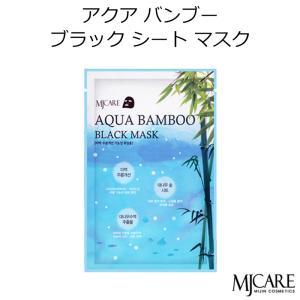 韓国コスメ ★メール便★ 『MJ Care』MJケア アクア バンブー ブラック シートマスク 1枚|bikatsu