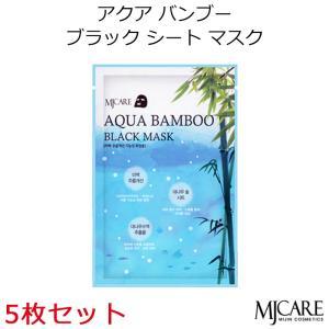 韓国コスメ MJケア アクア バンブー ブラック シートマスク 5枚セット MJ Care パック スキンケア|bikatsu