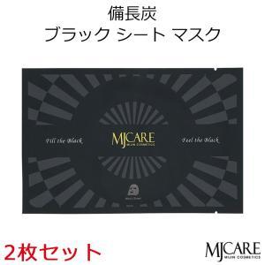 韓国コスメ 『MJ Care』MJケア 備長炭ブラックシートマスク 2枚セット 送料無料|bikatsu