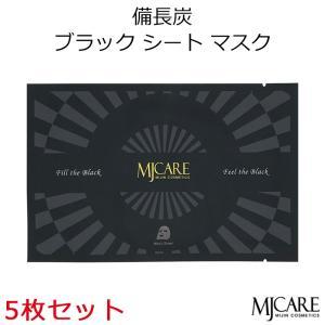 韓国コスメ MJケア 備長炭ブラックシートマスク 5枚セット MJ Care パック スキンケア 送料無料|bikatsu