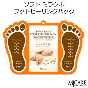 ★メール便★ Mijin ミジン MJ Care ソフト ミラクル フットピーリング パック|bikatsu