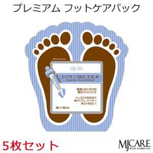 『メール便 送料無料』『Mijin・ミジン・MJ Care』 MJケア プレミアム フットケアパック5枚セット(一体型タイプ)|bikatsu