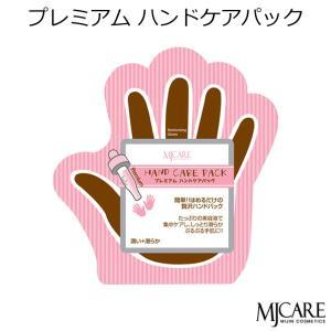 ★メール便★ Mijin ミジン MJ Care MJケア プレミアム ハンドケアパック1枚(一体型タイプ)|bikatsu