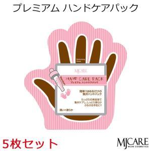 ★メール便 送料無料★『Mijin・ミジン・MJ Care』 MJケア プレミアム ハンドケアパック5枚セット(一体型タイプ)|bikatsu