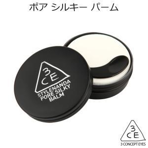 商品名:3CE ポア シルキー バーム  内容量:4g   区分:韓国製/化粧品 メーカー:3CE...