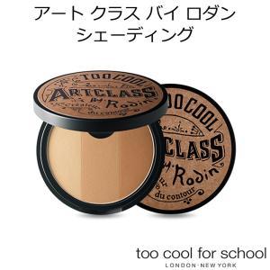 韓国コスメ too cool for school トゥークールフォースクール アートクラス バイ ロダン シェーディング (ブラシ付き) メール便 正規品 bikatsu
