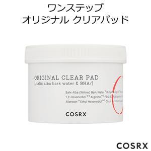 韓国コスメ COSRX ワンステップ オリジナル クリアパッド(70枚)コスアールエックス 宅配便